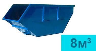 контейнер 8 кубов для мусора