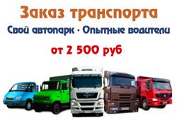 транспорт для перевозки